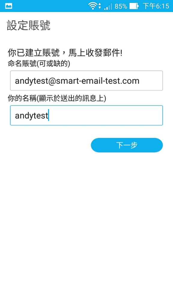 smartermail-android-13