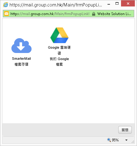 smartermail-connect-to-google-drive-13